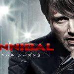 ハンニバル、シーズン3の動画吹き替え版を見るには?ネタバレあらすじと感想!結末が壮絶!