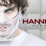 ハンニバル、シーズン2の動画を見るには?あらすじ&感想(ネタバレあり)