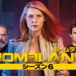 ホームランド、シーズン6 あらすじネタバレ!